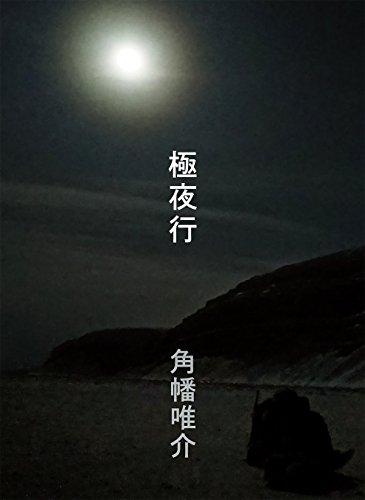 北極探検記『極夜行』を読んで