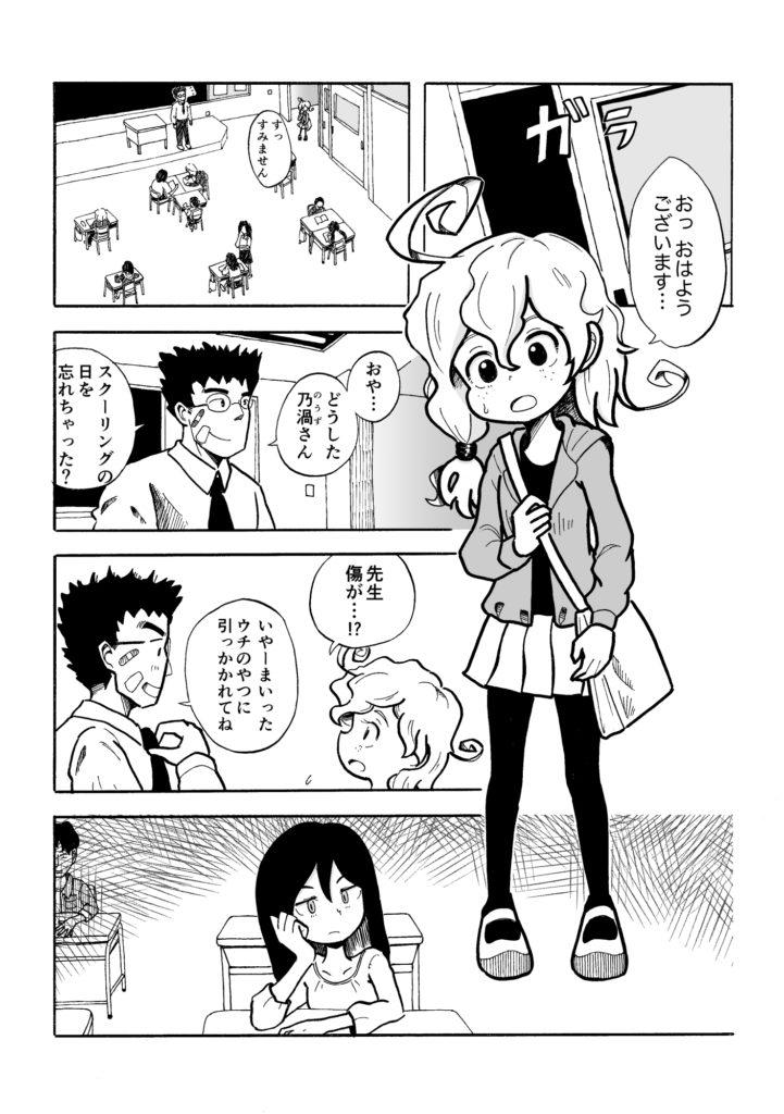 創作漫画 【魔女の漫画】