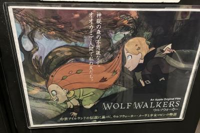 映画鑑賞『ウルフウォーカー』(小屋暮らし76日目)